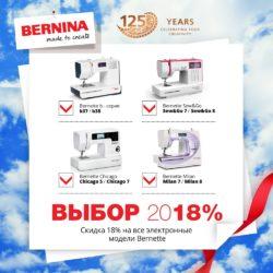 Акция на швейные машины Bernette