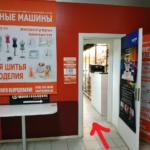 контакты АСЦ ШвейТехСервис